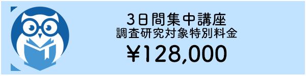 3日間講座Paypal支払い