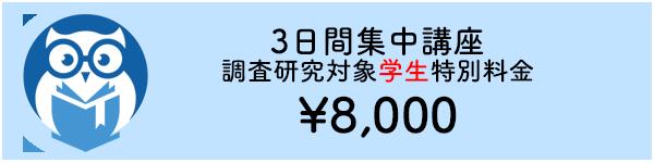 3日間講座(学割)Paypal支払い