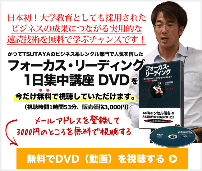 無料DVDはこちらからどうぞ!