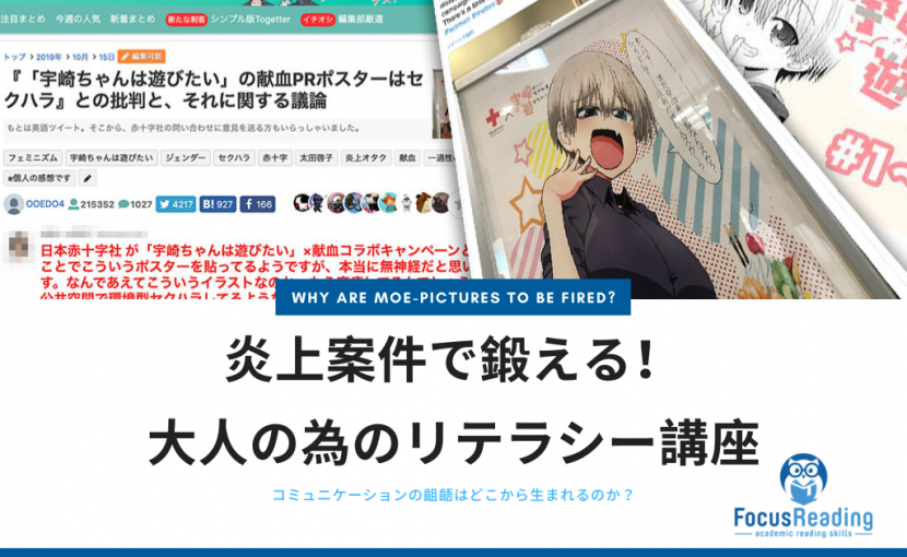 献血ポスターセクハラ騒動から学ぶリテラシーの高め方 , 日本初