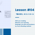 【Lesson 04】「観の目付」をコントロールする(前編)